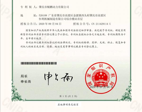 高效款调速实用新型专利证书.png